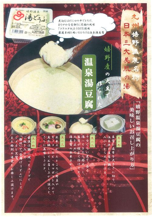嬉野温泉湯豆腐チラシ