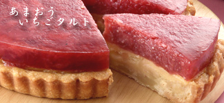 あまおう苺タルト