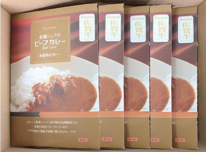 佐賀牛カレーパッケージ