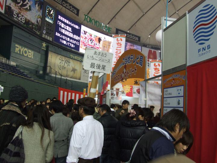 ふるさと祭り東京2011