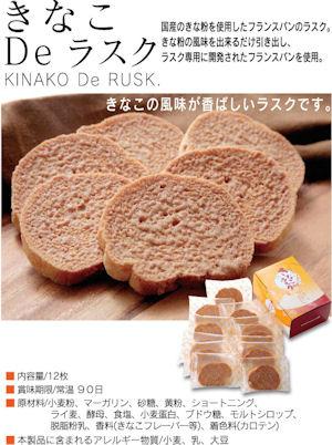 kinako_de_rusk_top