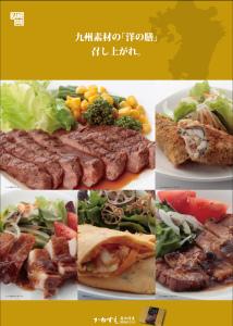 九州素材の洋の膳
