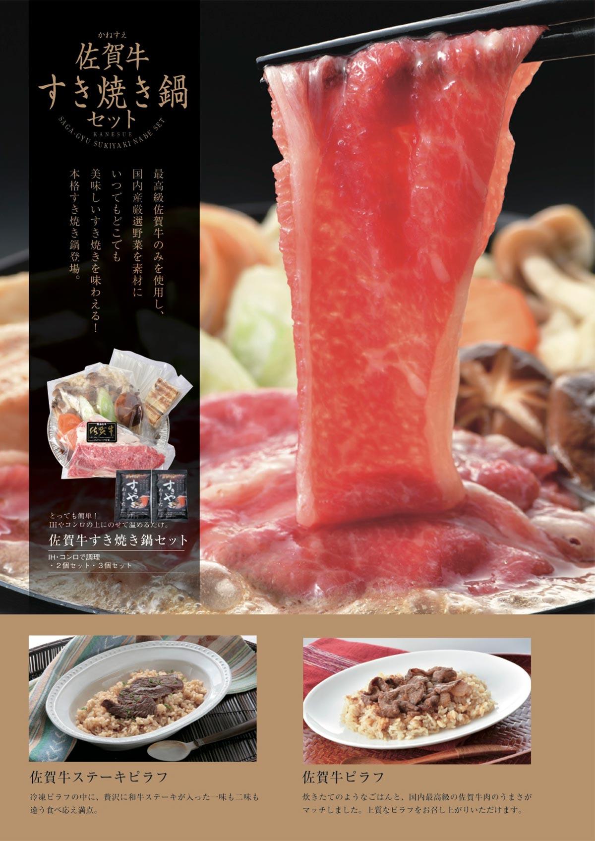 佐賀牛すき焼き鍋セット
