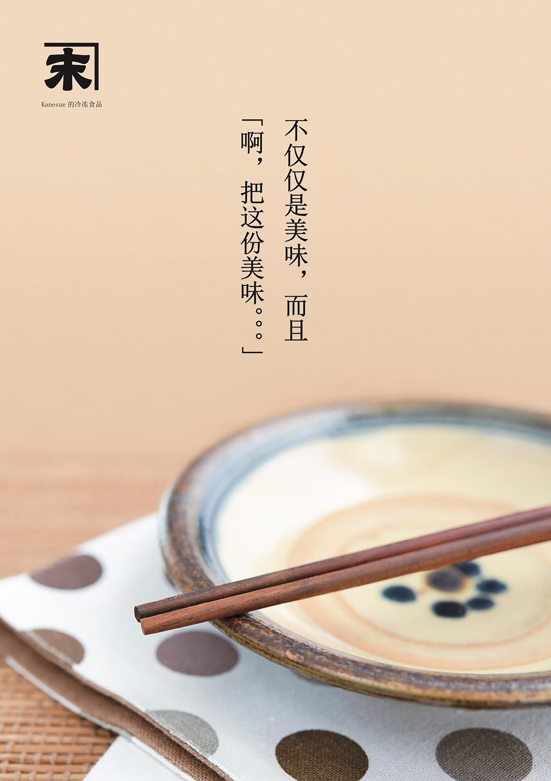 Kanesue Chinese Catalogue